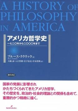 アメリカ哲学史
