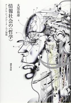 情報社会の〈哲学〉
