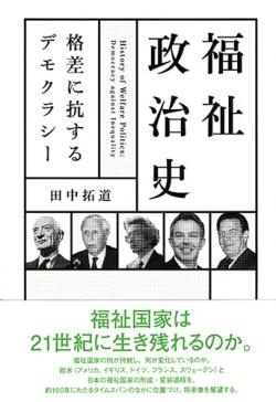 福祉政治史