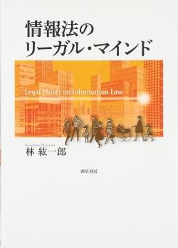 情報法のリーガル・マインド