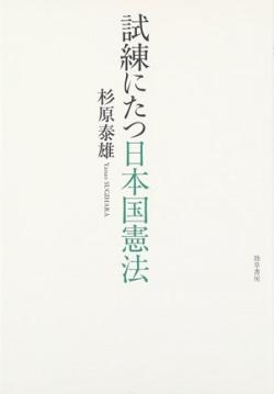 試練にたつ日本国憲法