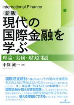 現代の国際金融を学ぶ 第2版