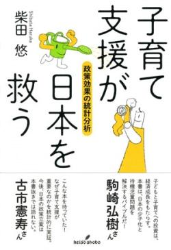 子育て支援が日本を救う