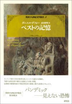 ペストの記憶 (英国十八世紀文学叢書[第3巻 カタストロフィ])