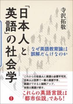 「日本人と英語」の社会学