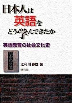 日本人は英語をどう学んできたか : 英語教育の社会文化史