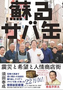 蘇るサバ缶 : 震災と希望と人情商店街