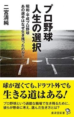 プロ野球人生の選択 : 昭和・平成プロ野球あの選手はなぜ生き残ったのか?