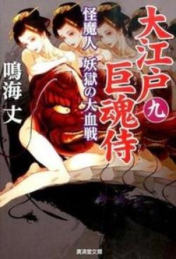大江戸巨魂侍 9 (怪魔人妖獄の大血戦)