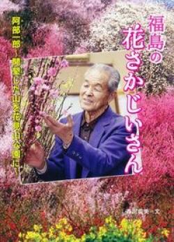 福島の花さかじいさん
