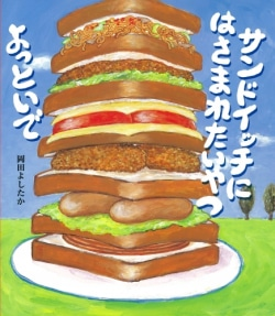 サンドイッチにはさまれたいやつよっといで