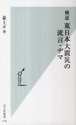 検証東日本大震災の流言・デマ