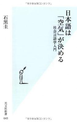 日本語は「空気」が決める