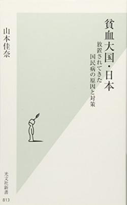 貧血大国・日本