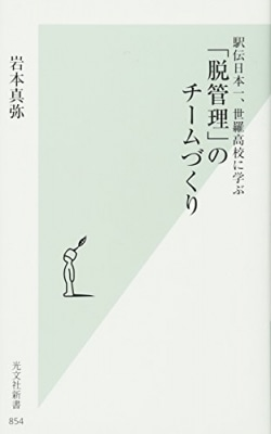 駅伝日本一、世羅高校に学ぶ「脱管理」のチームづくり
