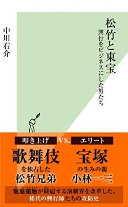 松竹と東宝