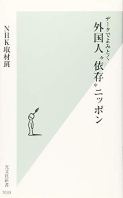 """外国人""""依存""""ニッポン"""