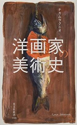 洋画家の美術史