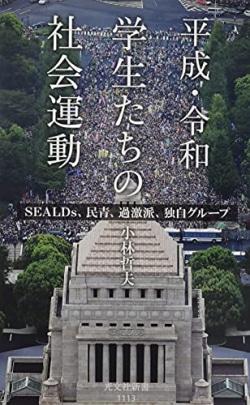 平成・令和 学生たちの社会運動