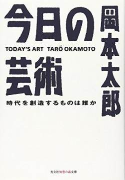 今日の芸術 : 時代を創造するものは誰か