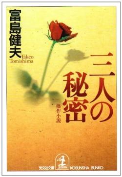 三人の秘密 : 傑作小説