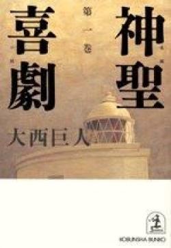 神聖喜劇 : 長編小説