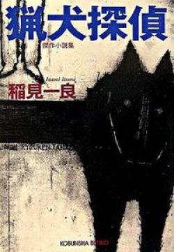 猟犬探偵 : 傑作小説集