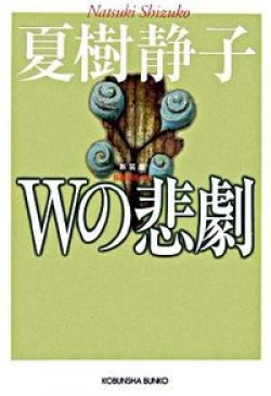 Wの悲劇 : 長編推理小説