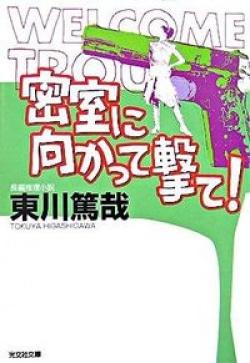 密室に向かって撃て! : 長編推理小説