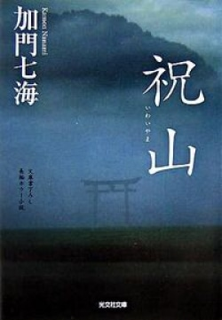 祝山 : 長編ホラー小説