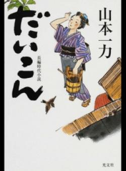 だいこん 長編時代小説 (光文社文庫)