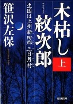 木枯し紋次郎 : 傑作時代小説