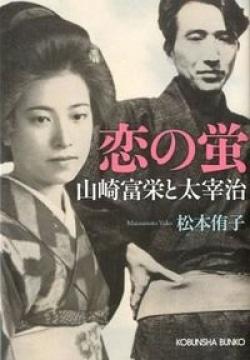 恋の蛍 : 山崎富栄と太宰治