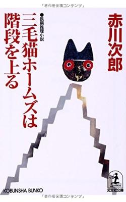 三毛猫ホームズは階段を上る