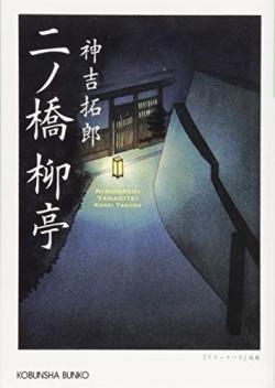 二ノ橋 柳亭