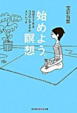 始めよう。瞑想 : 15分でできるココロとアタマのストレッチ