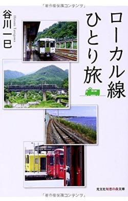 ローカル線ひとり旅