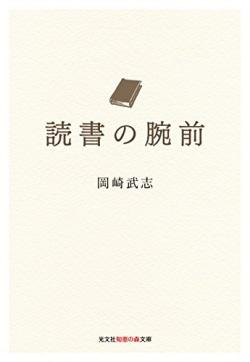 読書の腕前
