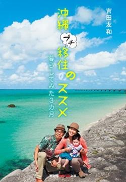 沖縄プチ移住のススメ