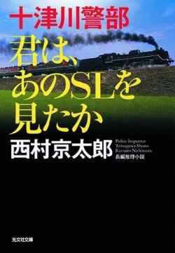 十津川警部 君は、あのSLを見たか