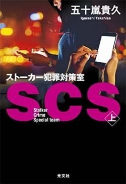 SCS ストーカー犯罪対策室 上