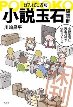 ぽんぽこ書房 小説玉石編集部