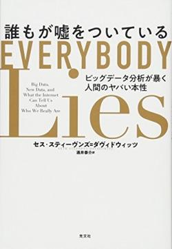 誰もが嘘をついている
