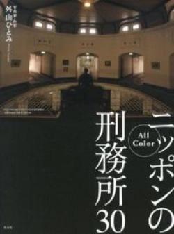 ニッポンの刑務所30