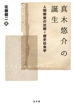 真木悠介の誕生 人間解放の比較=歴史社会学