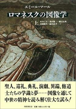 ロマネスクの図像学 上