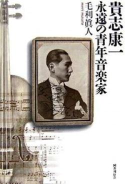 貴志康一永遠の青年音楽家
