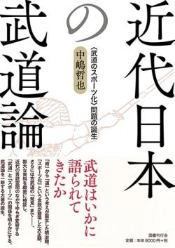 近代日本の武道論