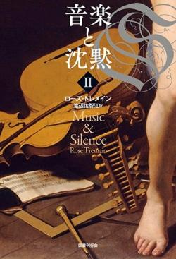 音楽と沈黙 2