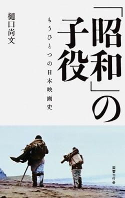 「昭和」の子役